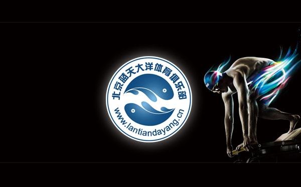 蓝天大洋国际游泳中心