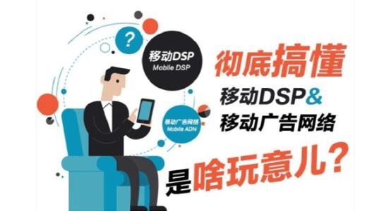 DSP推广